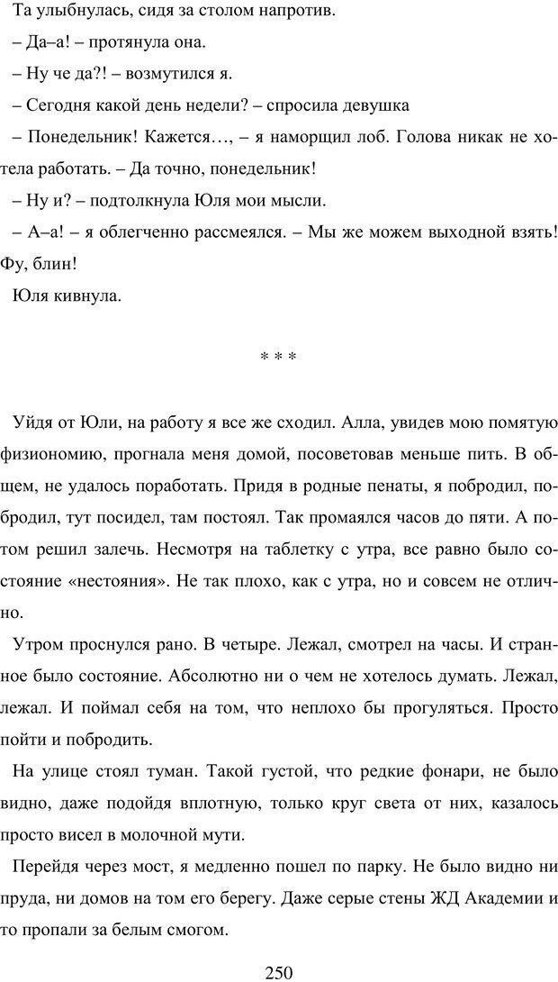 PDF. Исповедь странного человека. Самылов А. Л. Страница 245. Читать онлайн