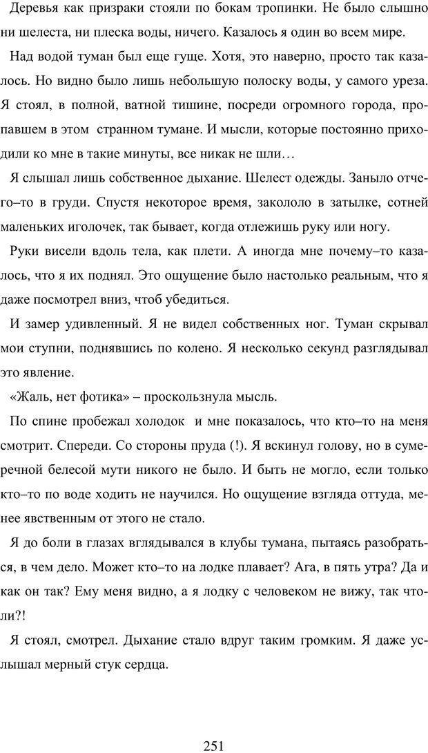 PDF. Исповедь странного человека. Самылов А. Л. Страница 246. Читать онлайн