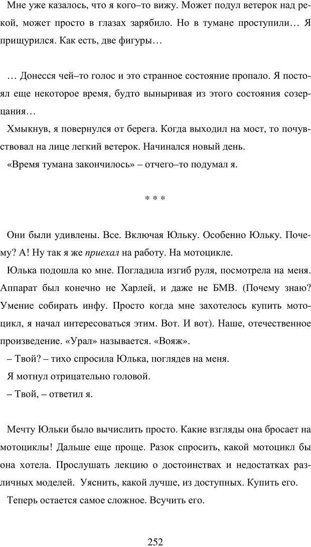 PDF. Исповедь странного человека. Самылов А. Л. Страница 247. Читать онлайн