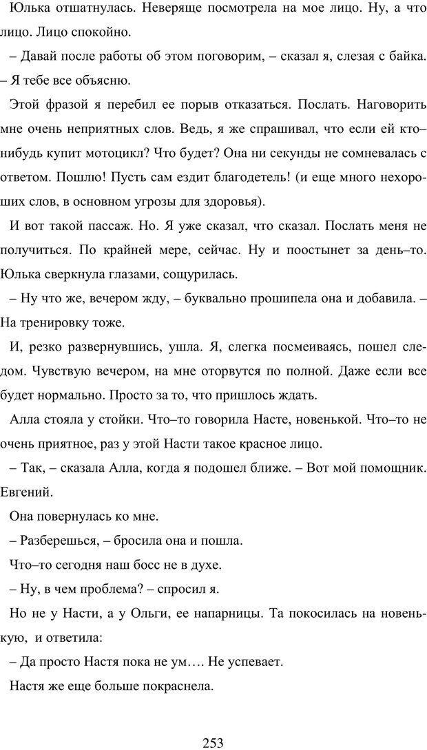 PDF. Исповедь странного человека. Самылов А. Л. Страница 248. Читать онлайн