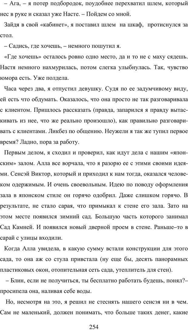 PDF. Исповедь странного человека. Самылов А. Л. Страница 249. Читать онлайн