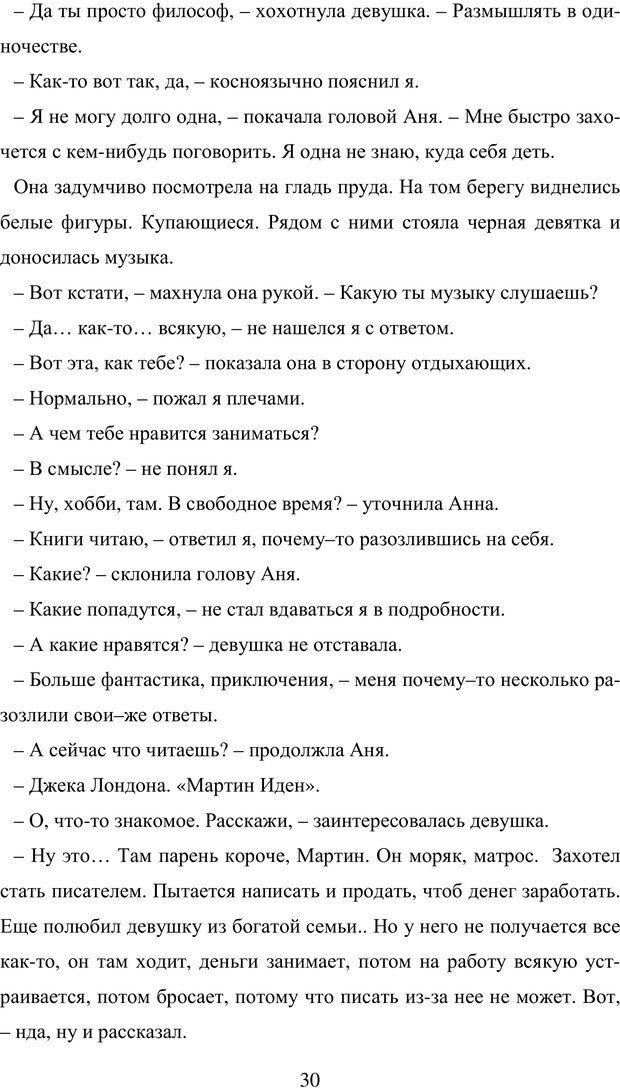 PDF. Исповедь странного человека. Самылов А. Л. Страница 25. Читать онлайн