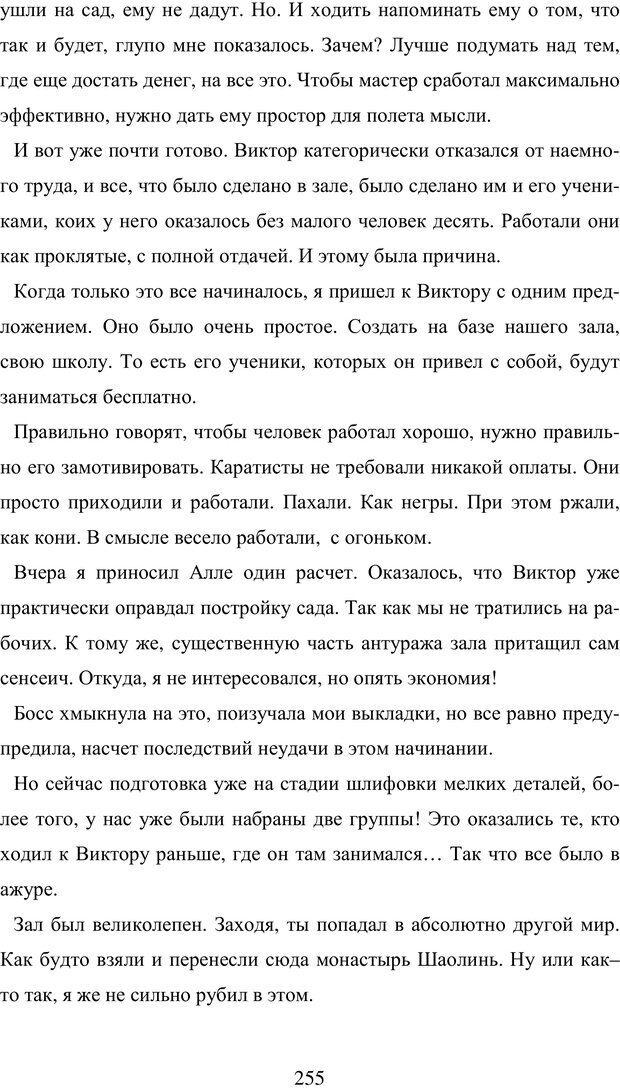 PDF. Исповедь странного человека. Самылов А. Л. Страница 250. Читать онлайн