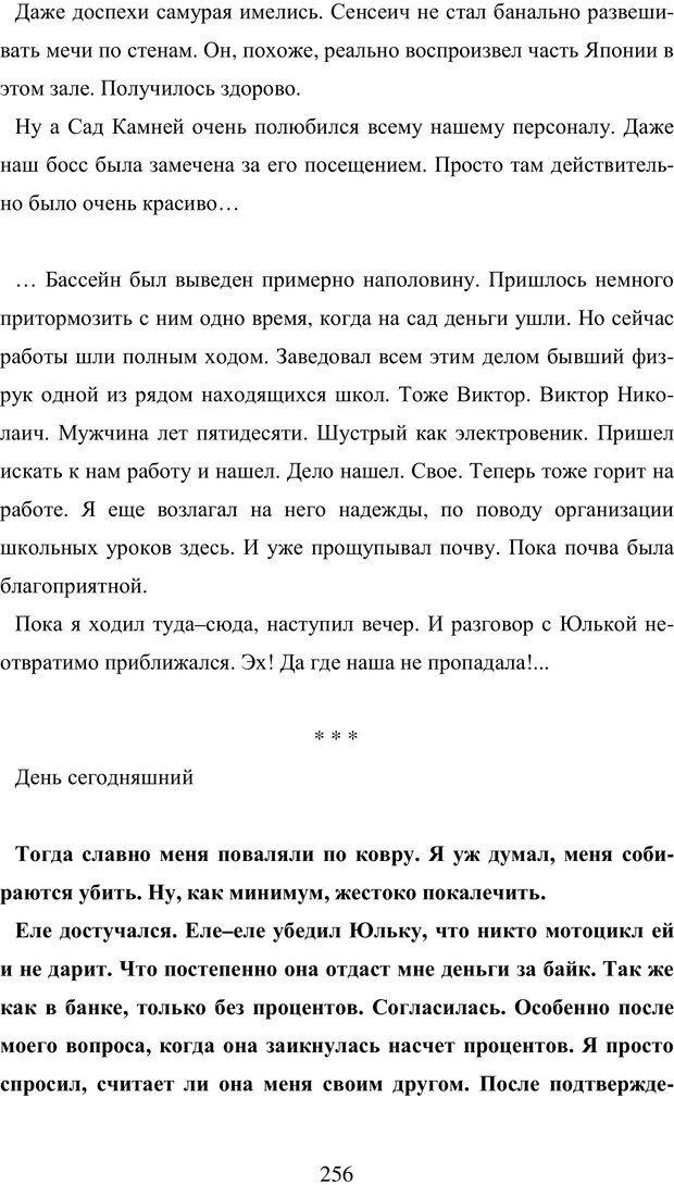 PDF. Исповедь странного человека. Самылов А. Л. Страница 251. Читать онлайн