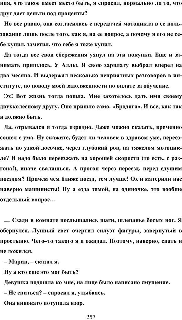 PDF. Исповедь странного человека. Самылов А. Л. Страница 252. Читать онлайн