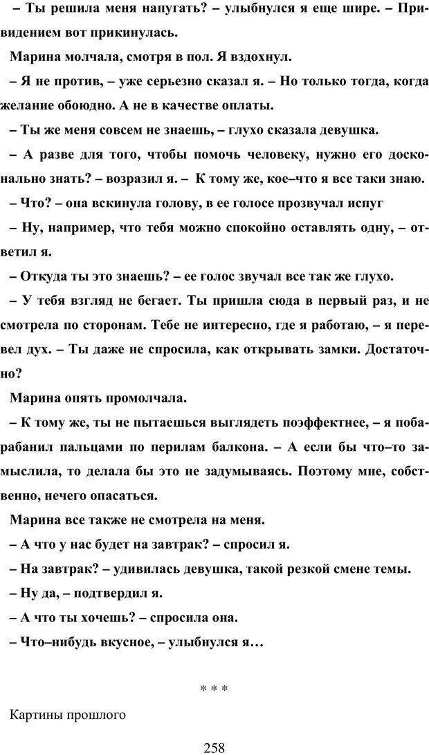 PDF. Исповедь странного человека. Самылов А. Л. Страница 253. Читать онлайн