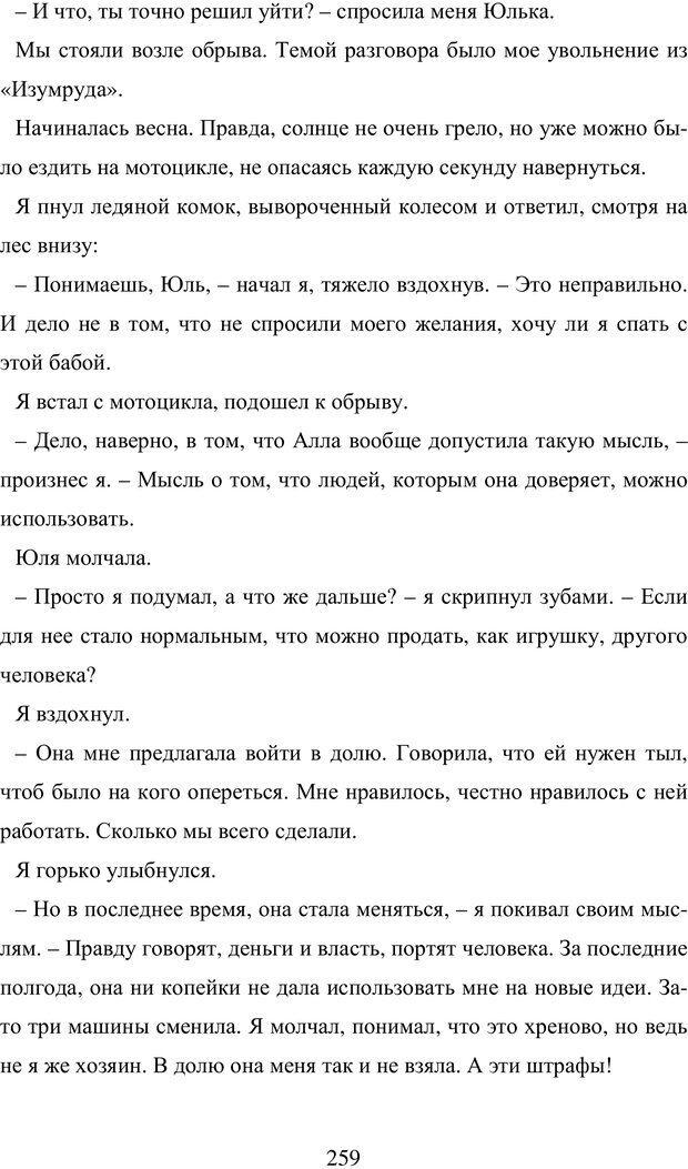 PDF. Исповедь странного человека. Самылов А. Л. Страница 254. Читать онлайн