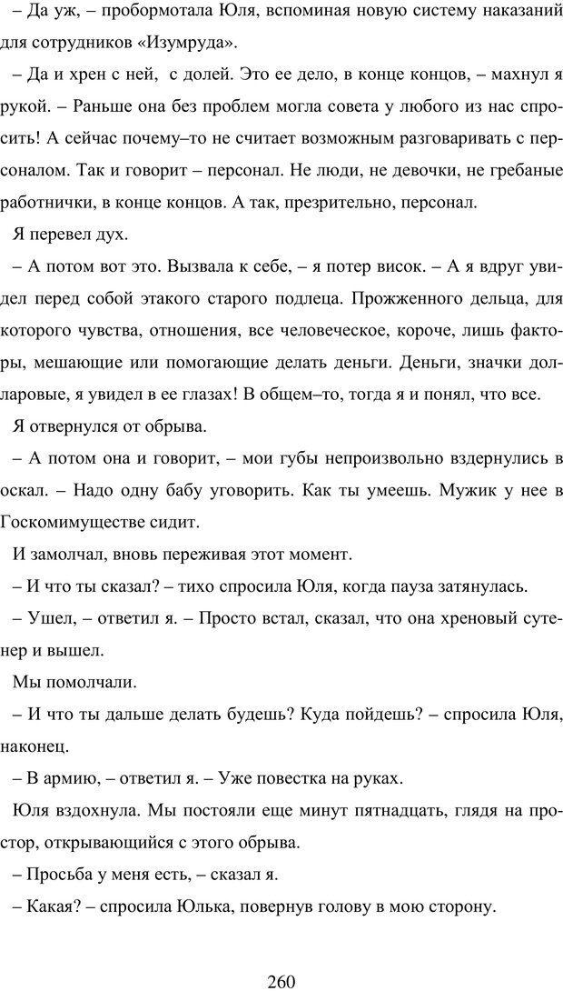 PDF. Исповедь странного человека. Самылов А. Л. Страница 255. Читать онлайн