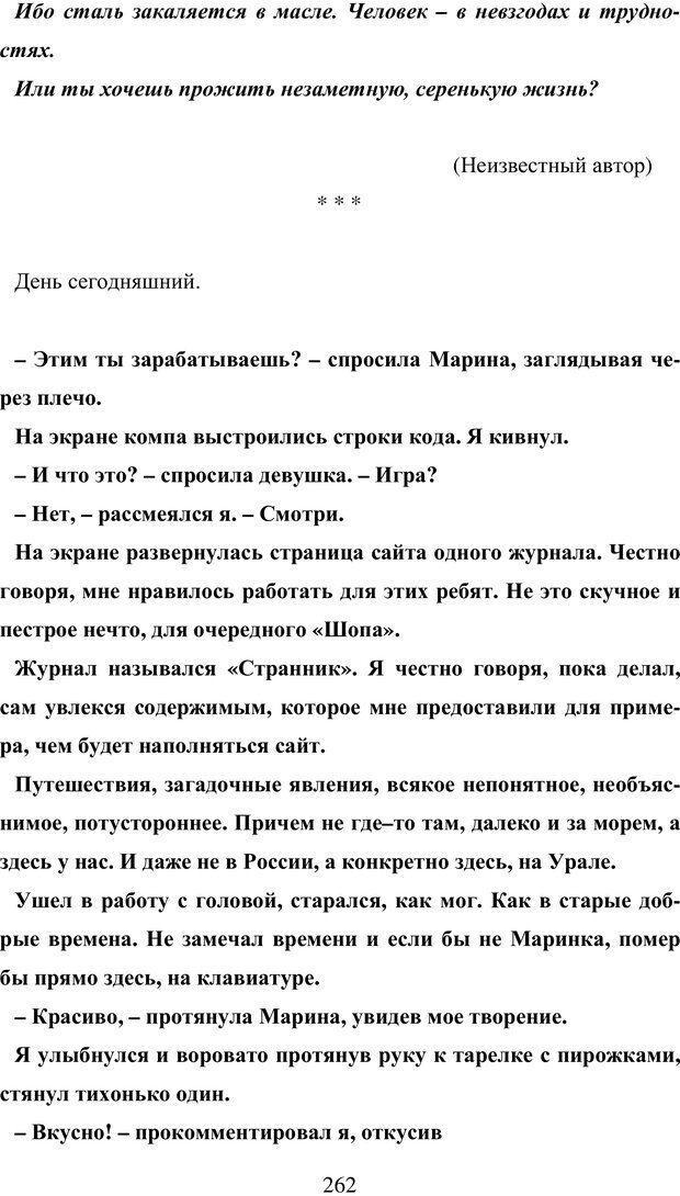 PDF. Исповедь странного человека. Самылов А. Л. Страница 257. Читать онлайн