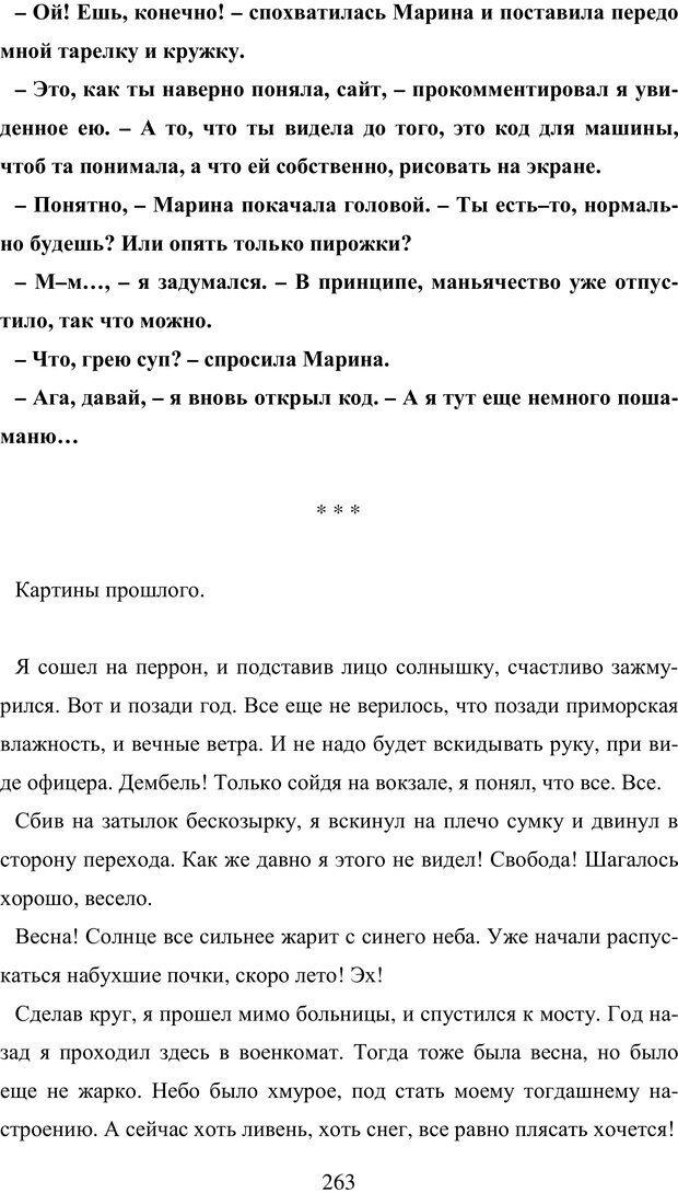 PDF. Исповедь странного человека. Самылов А. Л. Страница 258. Читать онлайн