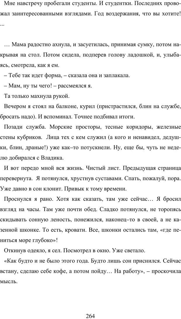 PDF. Исповедь странного человека. Самылов А. Л. Страница 259. Читать онлайн
