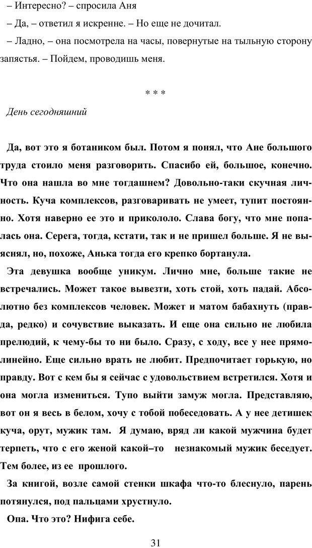 PDF. Исповедь странного человека. Самылов А. Л. Страница 26. Читать онлайн