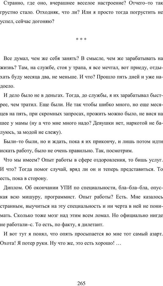PDF. Исповедь странного человека. Самылов А. Л. Страница 260. Читать онлайн