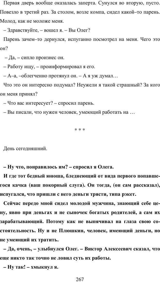 PDF. Исповедь странного человека. Самылов А. Л. Страница 262. Читать онлайн