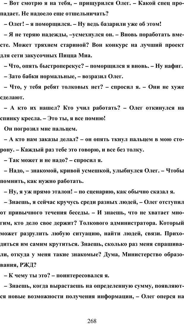 PDF. Исповедь странного человека. Самылов А. Л. Страница 263. Читать онлайн