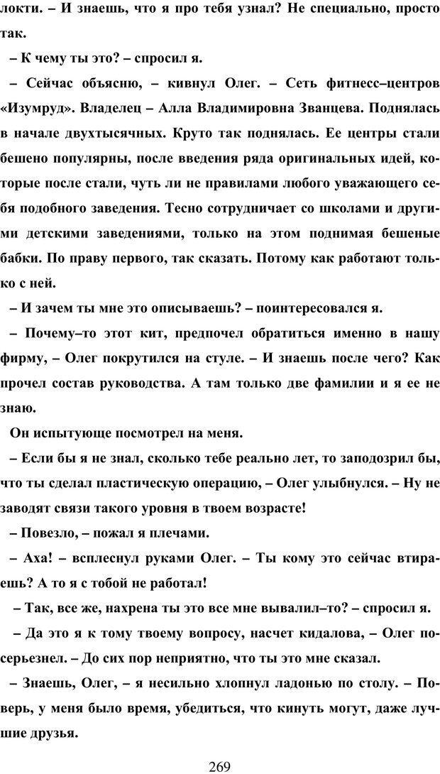 PDF. Исповедь странного человека. Самылов А. Л. Страница 264. Читать онлайн