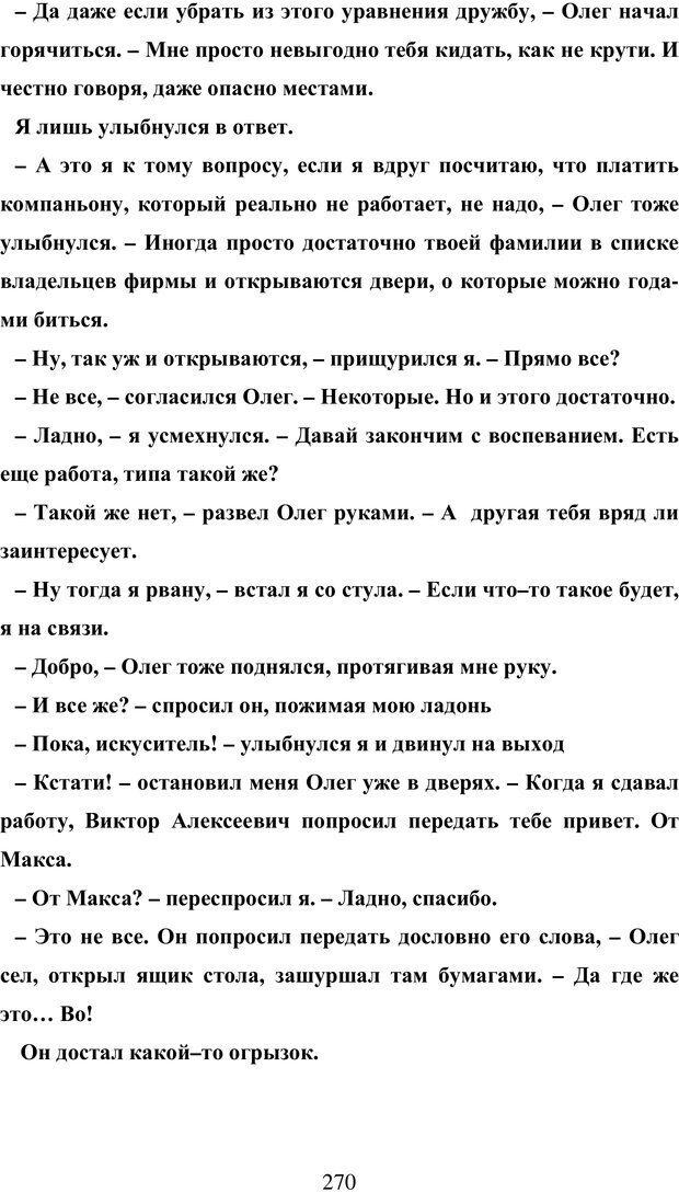 PDF. Исповедь странного человека. Самылов А. Л. Страница 265. Читать онлайн