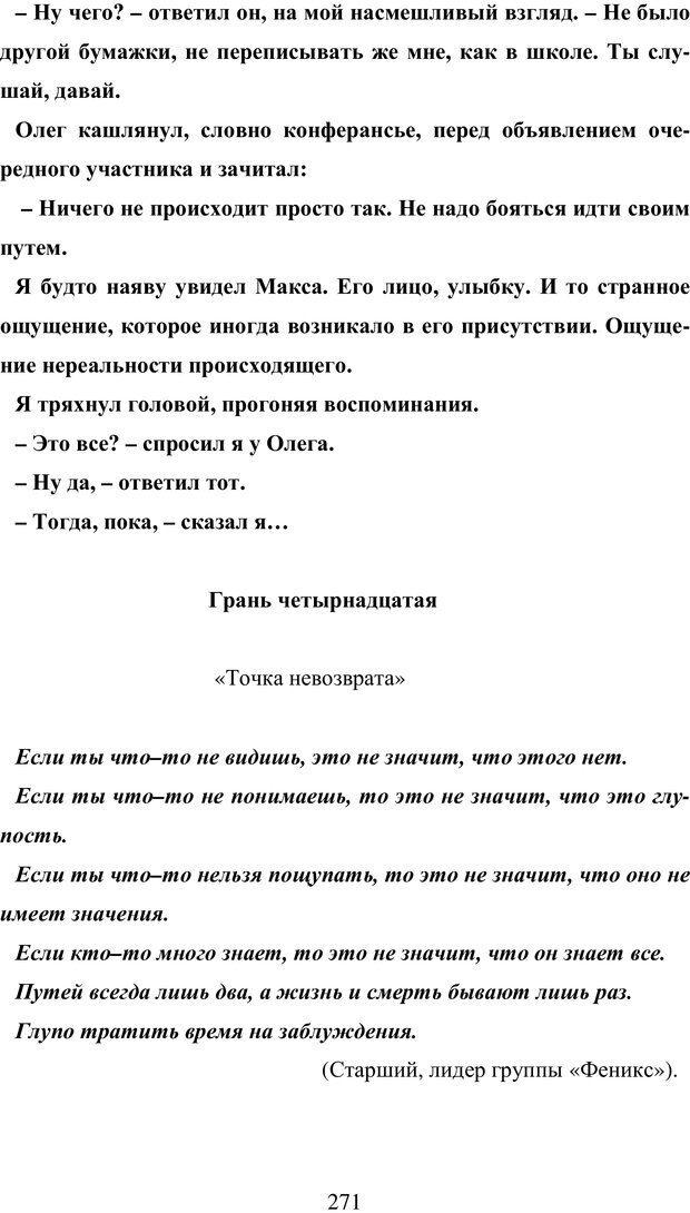 PDF. Исповедь странного человека. Самылов А. Л. Страница 266. Читать онлайн