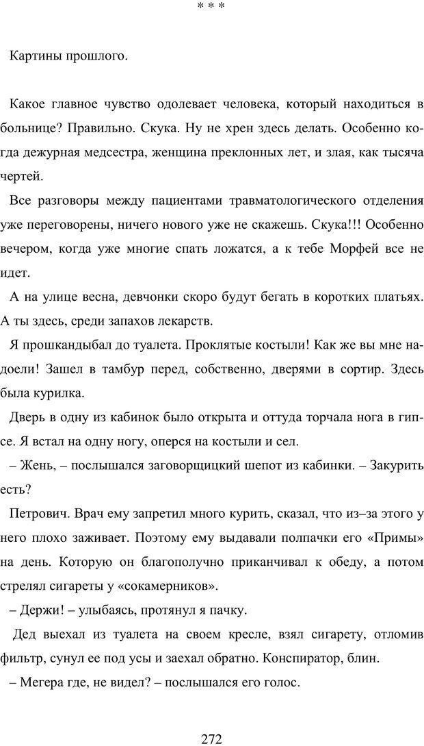 PDF. Исповедь странного человека. Самылов А. Л. Страница 267. Читать онлайн