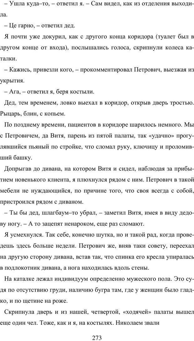 PDF. Исповедь странного человека. Самылов А. Л. Страница 268. Читать онлайн