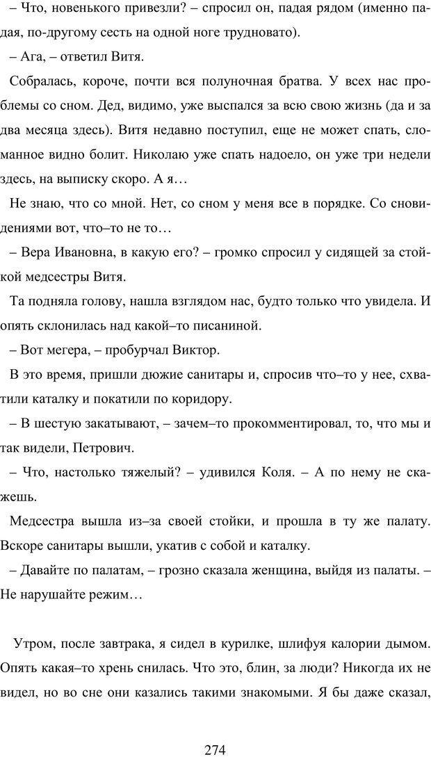 PDF. Исповедь странного человека. Самылов А. Л. Страница 269. Читать онлайн