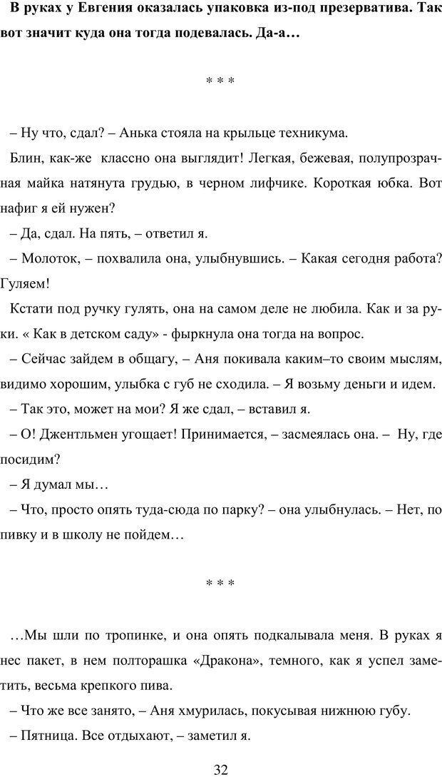 PDF. Исповедь странного человека. Самылов А. Л. Страница 27. Читать онлайн