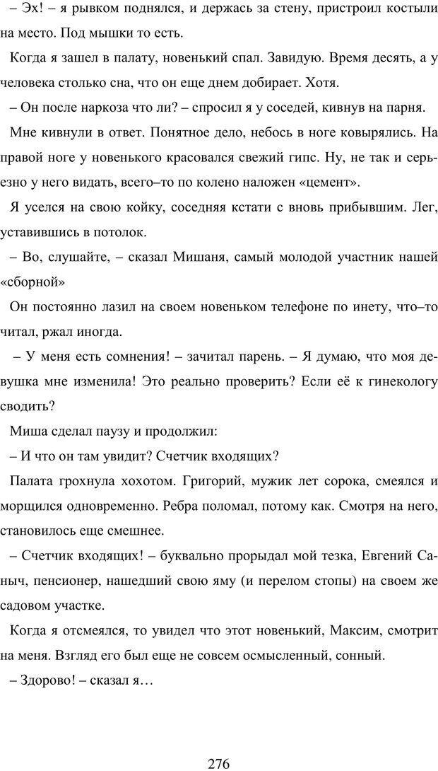 PDF. Исповедь странного человека. Самылов А. Л. Страница 271. Читать онлайн