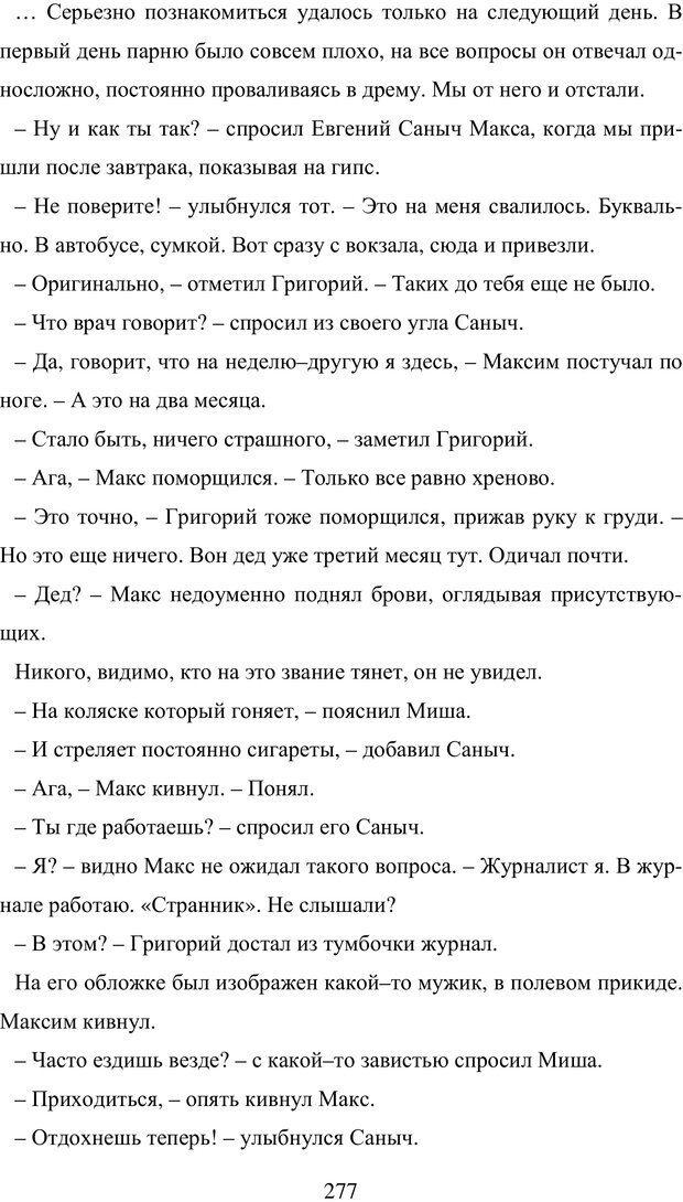 PDF. Исповедь странного человека. Самылов А. Л. Страница 272. Читать онлайн