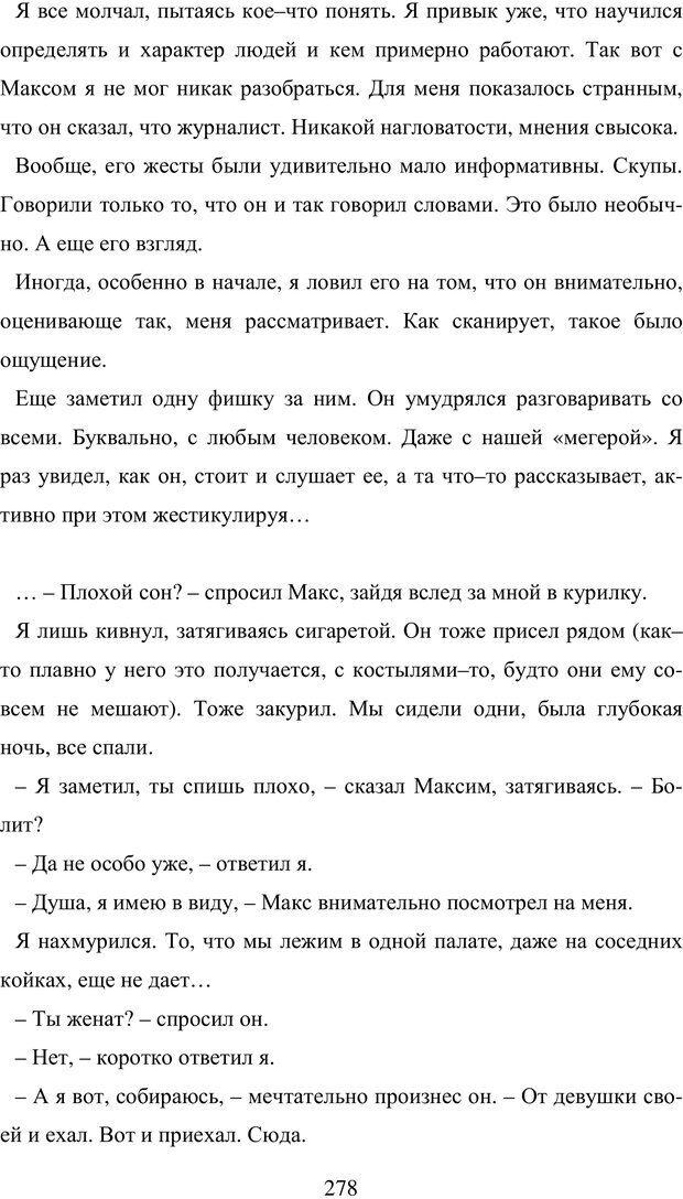 PDF. Исповедь странного человека. Самылов А. Л. Страница 273. Читать онлайн