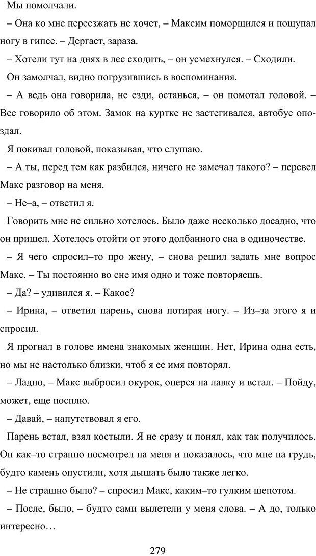 PDF. Исповедь странного человека. Самылов А. Л. Страница 274. Читать онлайн