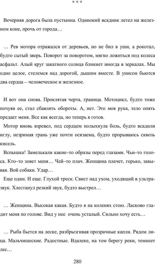 PDF. Исповедь странного человека. Самылов А. Л. Страница 275. Читать онлайн