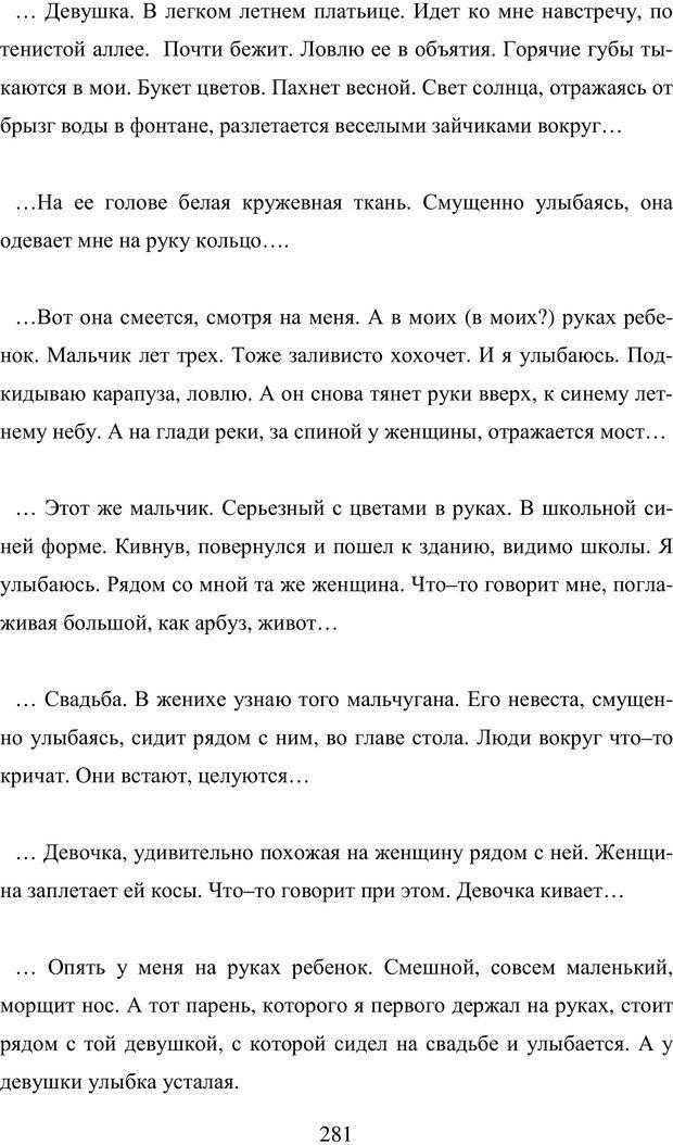 PDF. Исповедь странного человека. Самылов А. Л. Страница 276. Читать онлайн