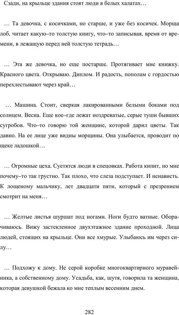 PDF. Исповедь странного человека. Самылов А. Л. Страница 277. Читать онлайн
