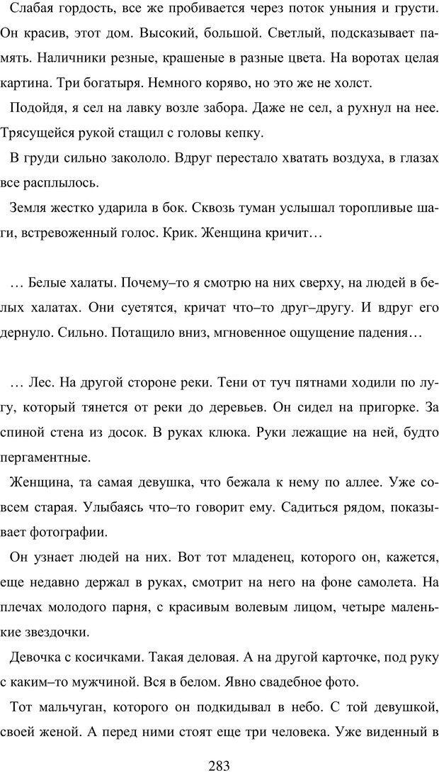PDF. Исповедь странного человека. Самылов А. Л. Страница 278. Читать онлайн