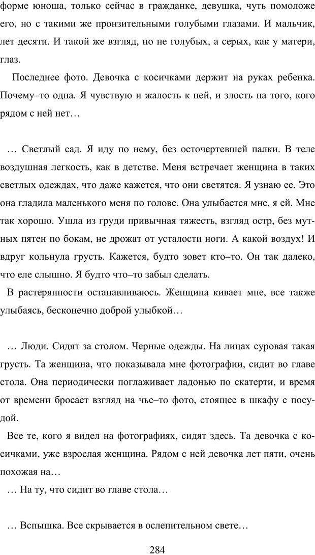 PDF. Исповедь странного человека. Самылов А. Л. Страница 279. Читать онлайн