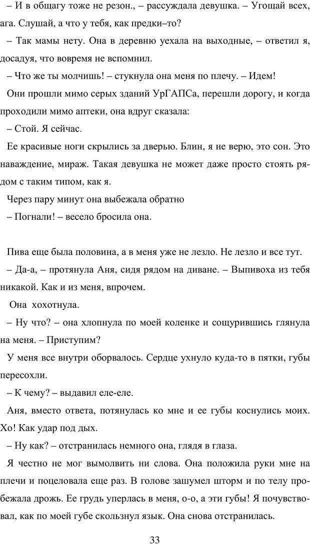 PDF. Исповедь странного человека. Самылов А. Л. Страница 28. Читать онлайн