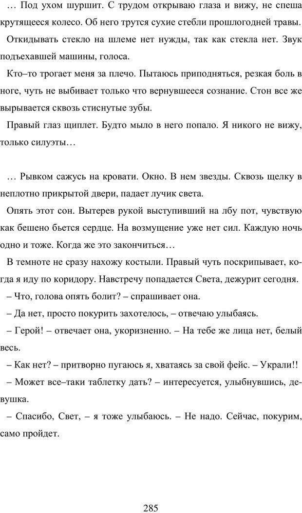 PDF. Исповедь странного человека. Самылов А. Л. Страница 280. Читать онлайн