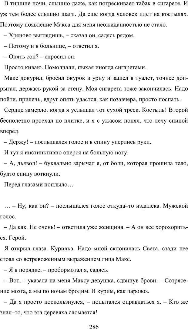 PDF. Исповедь странного человека. Самылов А. Л. Страница 281. Читать онлайн