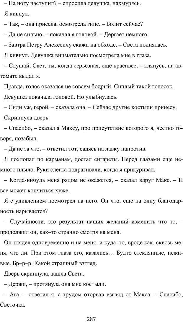 PDF. Исповедь странного человека. Самылов А. Л. Страница 282. Читать онлайн