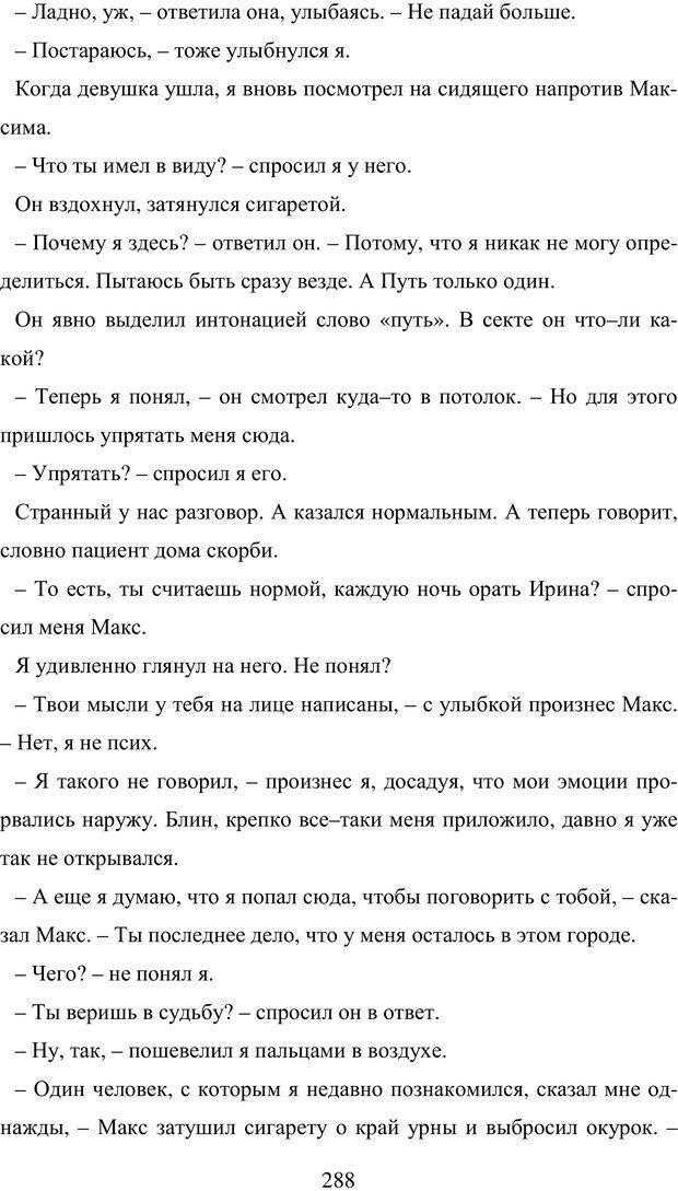 PDF. Исповедь странного человека. Самылов А. Л. Страница 283. Читать онлайн
