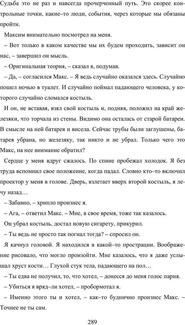 PDF. Исповедь странного человека. Самылов А. Л. Страница 284. Читать онлайн