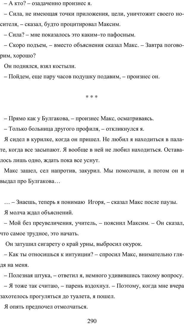 PDF. Исповедь странного человека. Самылов А. Л. Страница 285. Читать онлайн