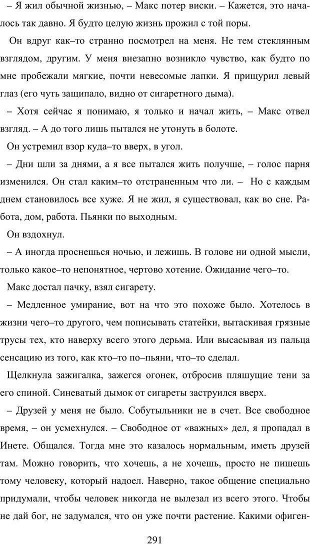 PDF. Исповедь странного человека. Самылов А. Л. Страница 286. Читать онлайн