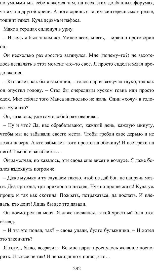 PDF. Исповедь странного человека. Самылов А. Л. Страница 287. Читать онлайн