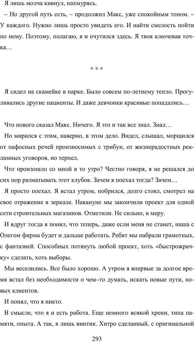PDF. Исповедь странного человека. Самылов А. Л. Страница 288. Читать онлайн