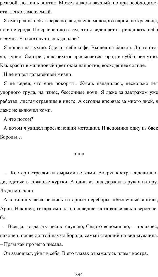 PDF. Исповедь странного человека. Самылов А. Л. Страница 289. Читать онлайн