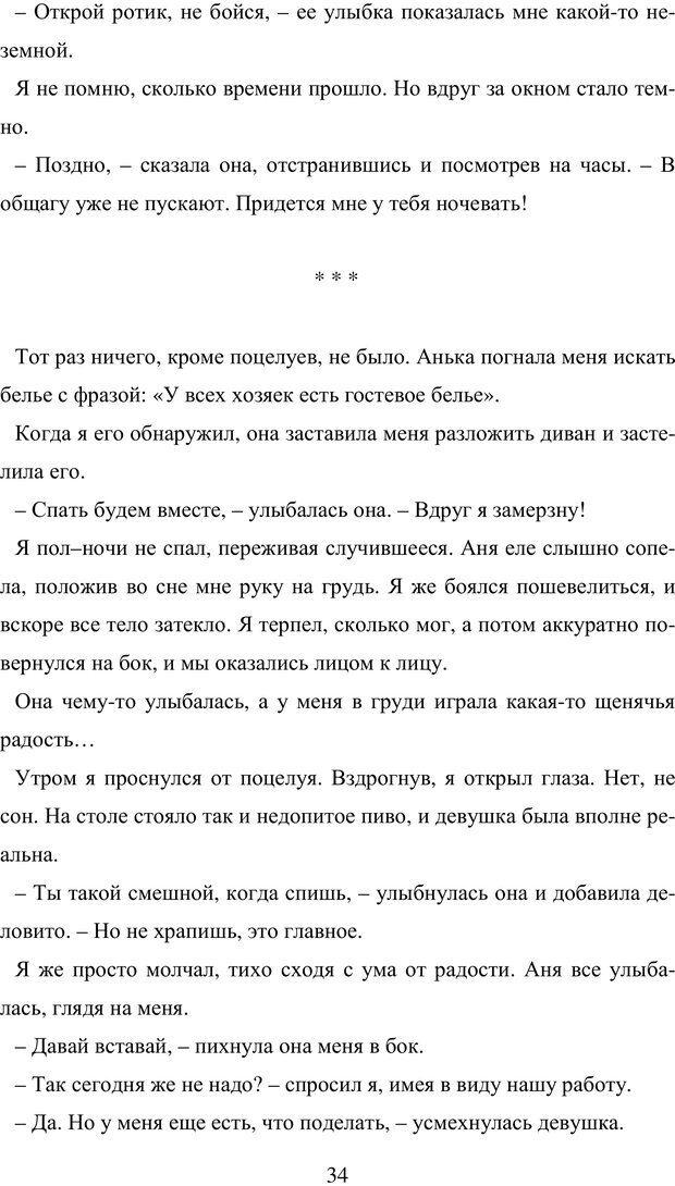 PDF. Исповедь странного человека. Самылов А. Л. Страница 29. Читать онлайн