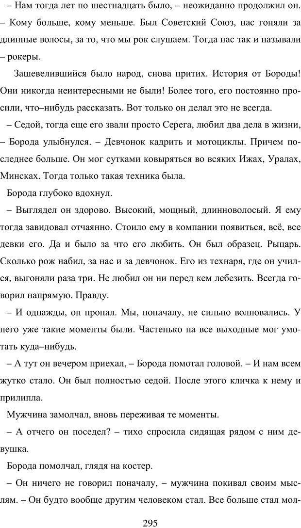 PDF. Исповедь странного человека. Самылов А. Л. Страница 290. Читать онлайн