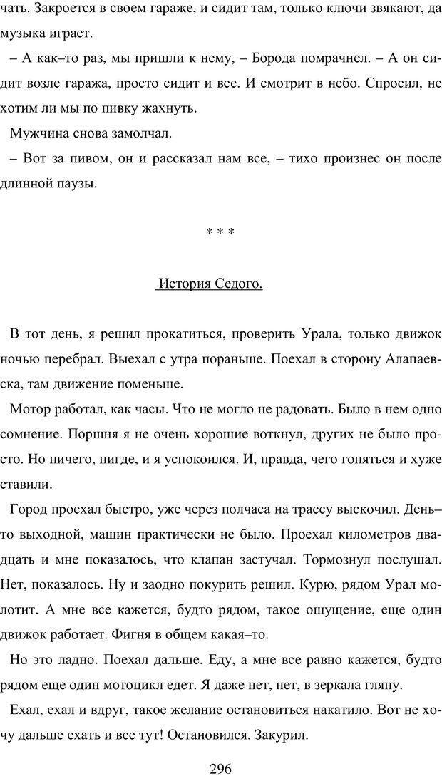 PDF. Исповедь странного человека. Самылов А. Л. Страница 291. Читать онлайн