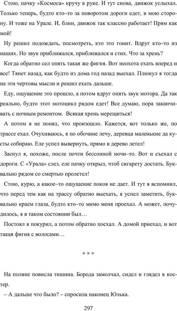 PDF. Исповедь странного человека. Самылов А. Л. Страница 292. Читать онлайн